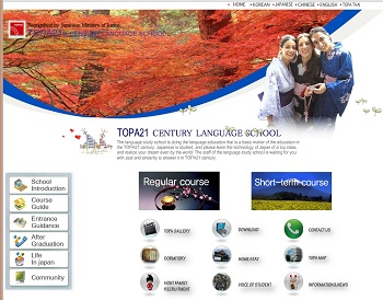 TOPA21st Century Language School