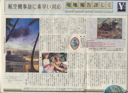i quotidiani nazionali pi249 diffusi sul territorio giapponese