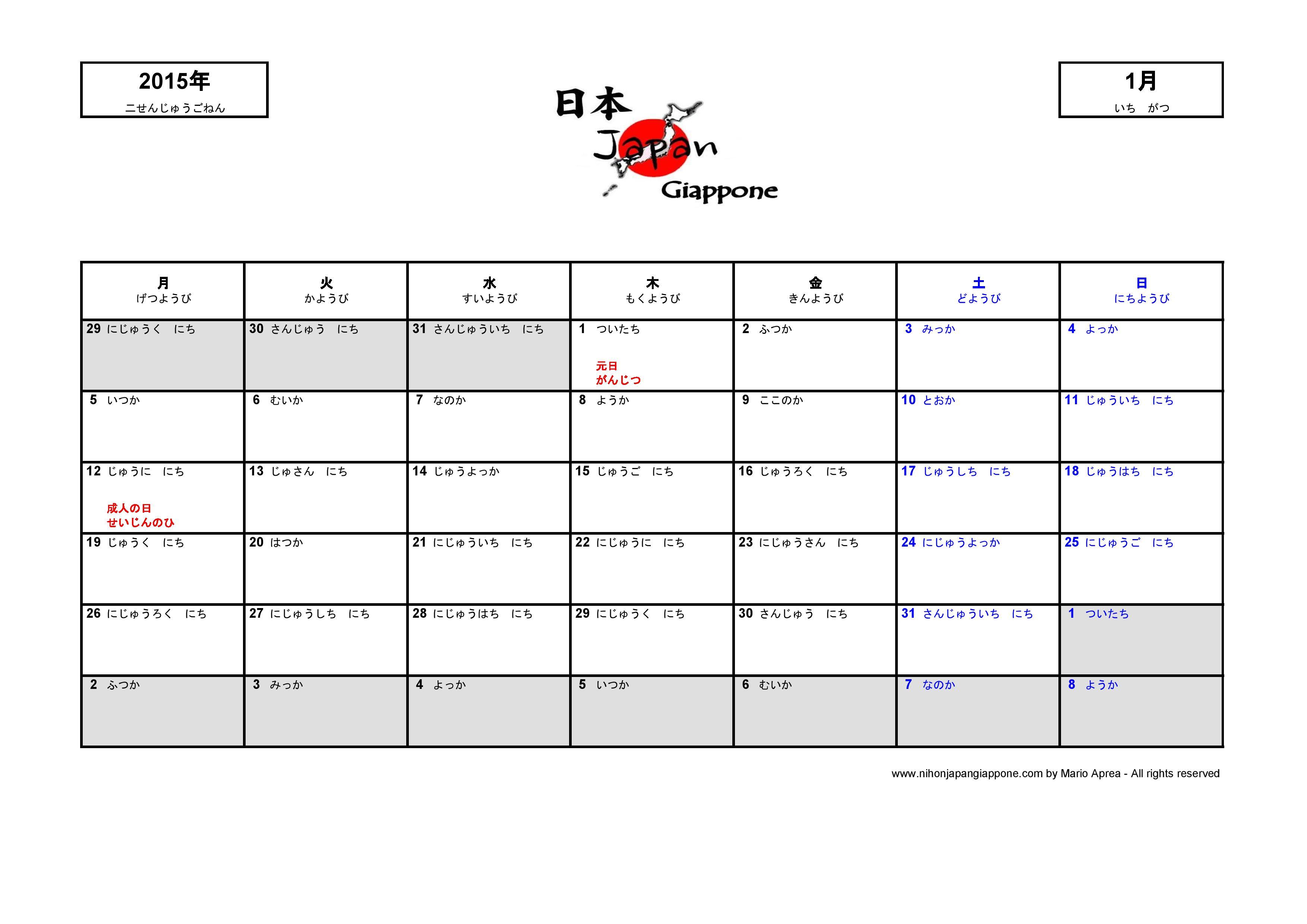 Calendario Giapponese.Calendario Giapponese 2016 Scaricabile Da Stampare